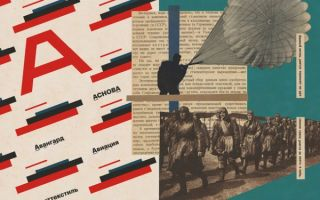 "Книга ""Азбука авангарда. Книга нового быта. 1910–1939"""