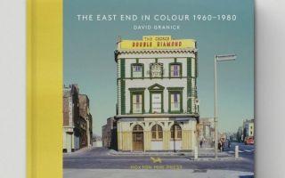 Книга оцифрованных фотографий Восточного Лондона